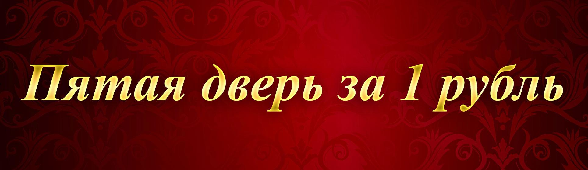 5-ya-dver-za-1-rub