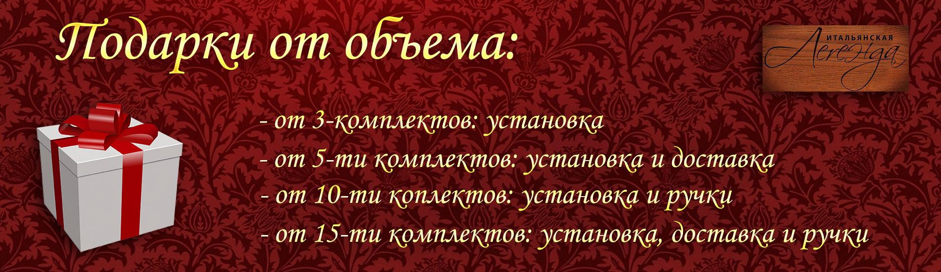 skidki-ot-obema-it-legenda